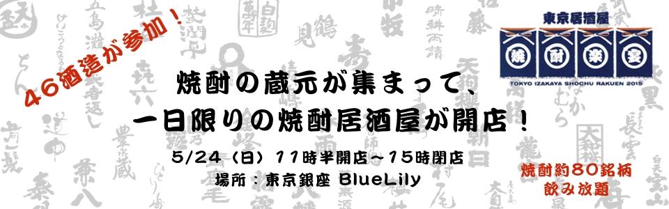 東京居酒屋 焼酎楽宴2015